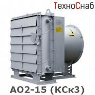 АО2-15 (КСк3)